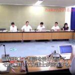 【制作実績】厚生労働省での記者会見のダイジェスト動画