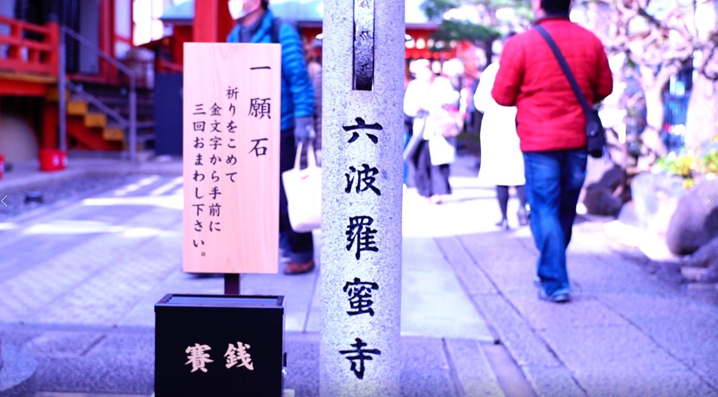【自主創作】六道珍皇寺、六波羅蜜寺、八坂庚申堂めぐりの動画|スタジオ・ボウズ