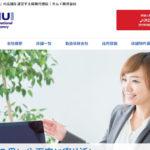 【制作実績】一般企業様のWEBサイト