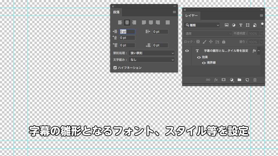 大量の字幕をPhotoshopで一気に作る方法 | スタジオ・ボウズ