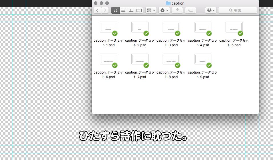 大量の字幕をPhotoshopで一気に作る方法   スタジオ・ボウズ