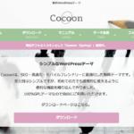 WordPressサイトを爆速で作らないといけない…そんなときに無料テーマ「Cocoon」