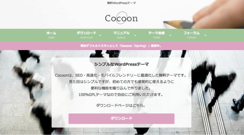 Cocoonの設定 | スタジオ・ボウズ