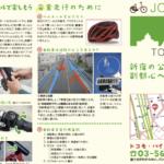 【制作実績】ドコモ・バイクシェアの利用・サイクリングガイド