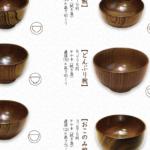 【制作実績】木工品(木の器)の商品紹介チラシ