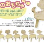 【制作実績】木工品(木のおもちゃ)の商品紹介チラシ