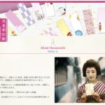 【制作実績】印刷会社様の和風WEBサイト