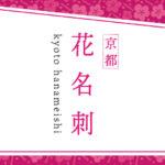 【制作実績】印刷会社様の和風ショップカード