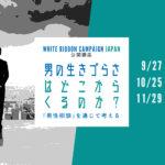 (一社)ホワイトリボンキャンペーン・ジャパン(WRCJ)公開講座「男の生きづらさはどこからくるのか?」