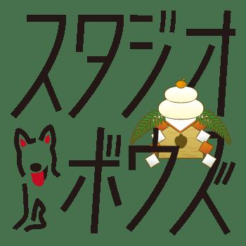 スタジオ・ボウズ