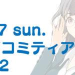 9月27日(日)開催の「関西コミティア59」にサークル参加します
