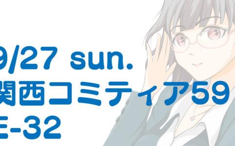 9月27日(日)開催の「関西コミティア59」にサークル参加します|スタジオ・ボウズ
