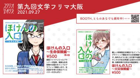 9月26日(日)開催の「第九回文学フリマ大阪」に出店します|スタジオ・ボウズ