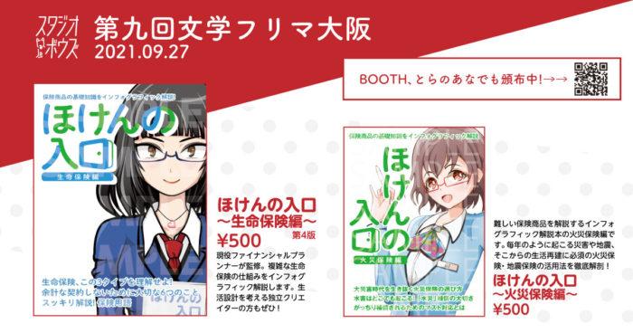9月26日(日)開催の「第九回文学フリマ大阪」に出店します スタジオ・ボウズ