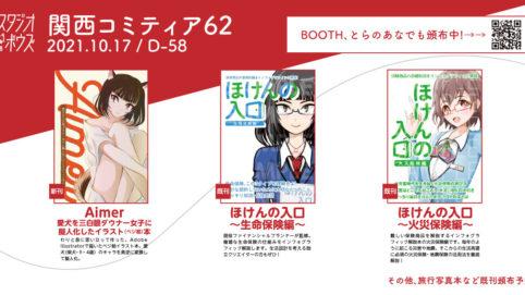 10月17日開催の「関西コミティア62」にサークル参加します|スタジオ・ボウズ