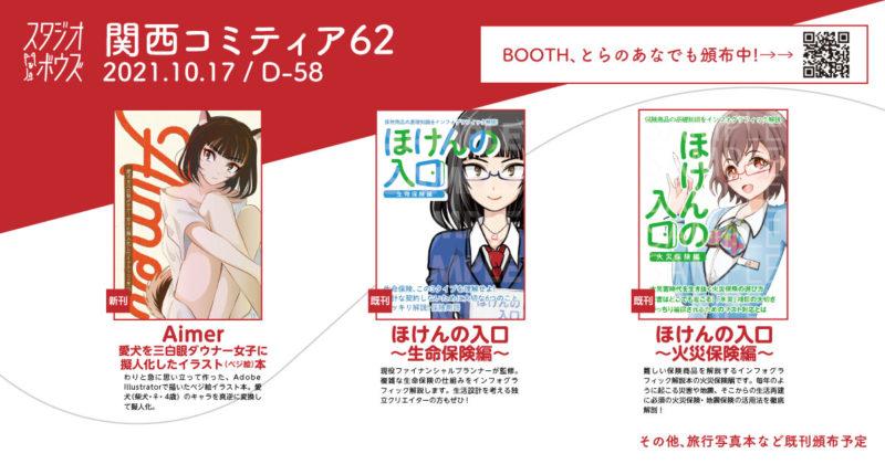 10月17日開催の「関西コミティア62」にサークル参加します スタジオ・ボウズ
