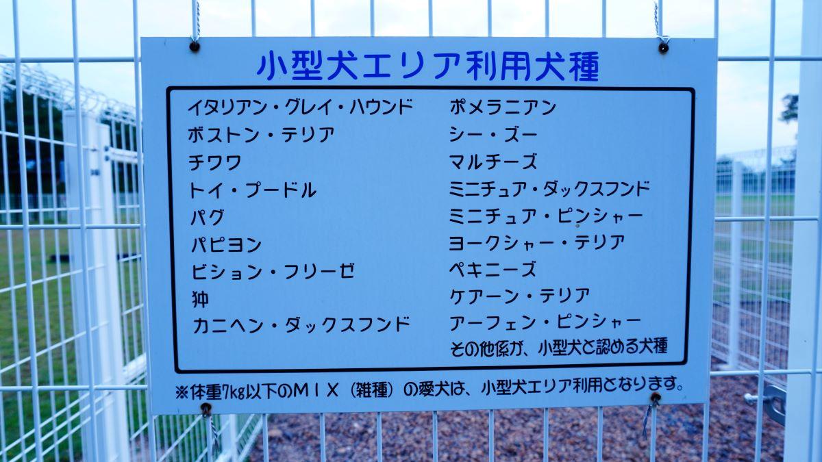 関西最大級のドッグラン「ドギーズパーク滋賀」に行ってきた |  スタジオ・ボウズ