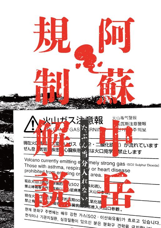 阿蘇中岳規制解説|スタジオ・ボウズ