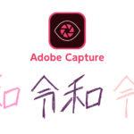 超便利!「Adobe Capture」で手書きやJPGのデータからIllustratorのパスを爆速で作る