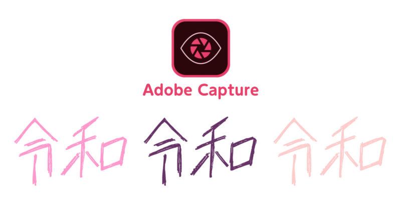 AdobeCaptureの使い方 | スタジオ・ボウズ