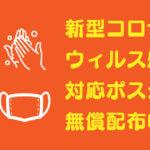 「マスクつけられません」意思表示カードなど、新型コロナウイルス感染症関連のポスター・カード素材を無料配布中