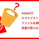 【AdobeCC】クラウドストレージからファイルを削除しても容量が増えない??…いわゆる「ごみ箱を空にする」必要あり