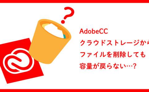 AdobeCCクラウドドキュメントからきちんとファイル削除する方法|スタジオ・ボウズ
