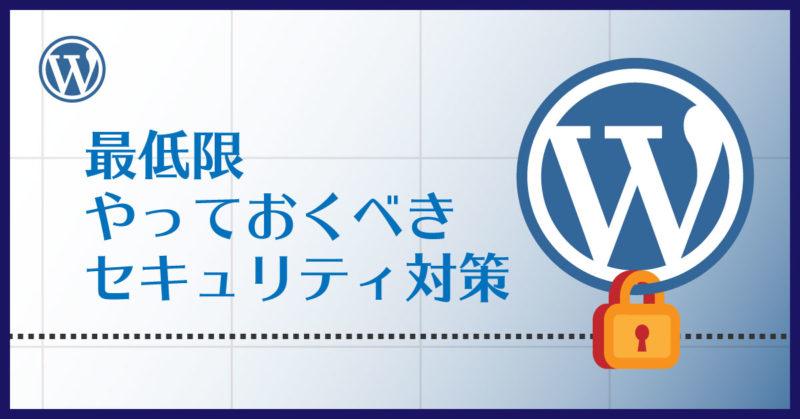 【WordPress】最低限やっておくべきWordPressのセキュリティ対策 スタジオ・ボウズ