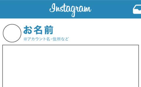 【制作実績】SNSパネル(Instagramパネル)|スタジオ・ボウズ