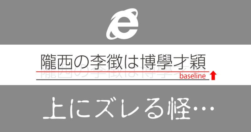 InternetExplorerで文字のベースラインがズレる問題の解決方法 | スタジオ・ボウズ