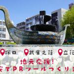 地元の塚口,武庫之荘,立花を応援したい! お店のPRツール(フライヤー,バナー,動画など)を格安でお作りします