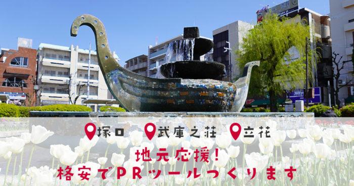 地元の塚口,武庫之荘,立花を応援したい! お店のPRツール(フライヤー,バナー,動画など)を格安でお作りします|スタジオ・ボウズ