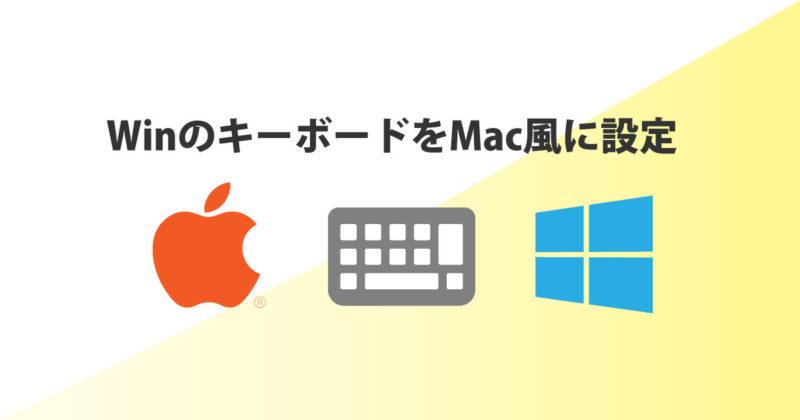 スタジオ・ボウズ | WindowsキーボードをできるだけMac風にする設定