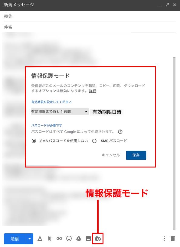 スタジオ・ボウズ | センシティブな情報は期限付きメールで。Gmail「情報保護モード」を活用