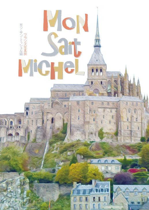 フランス写真旅~モン・サン・ミッシェル編|スタジオ・ボウズ