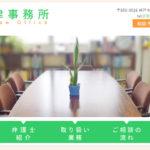 【制作実績】少年犯罪・いじめなど学校問題に詳しい弁護士事務所様のWEBサイト