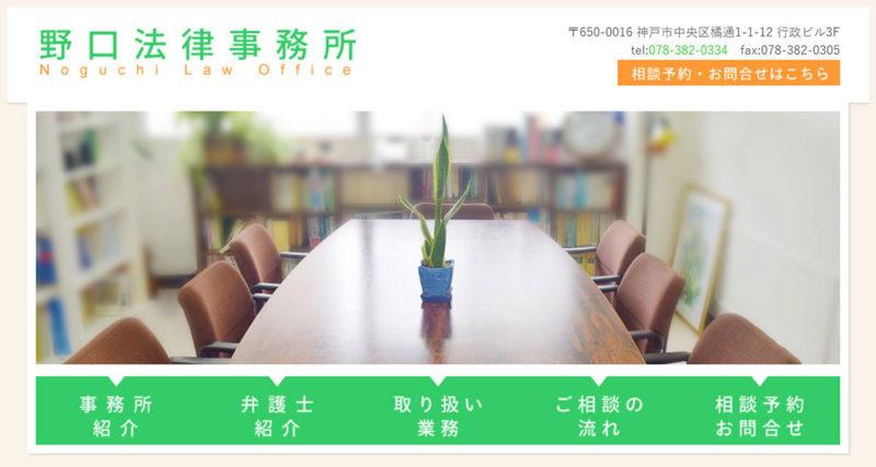 【制作実績】法律事務所様のWEBサイト|スタジオ・ボウズ