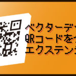 【Illustrator】PNGから卒業! QRコードのベクターデータを作れるエクステンション「QR Code Maker Pro」