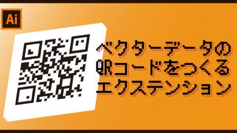 PNGから卒業! QRコードのベクターデータを作れるエクステンション「QR Code Maker Pro」|スタジオ・ボウズ