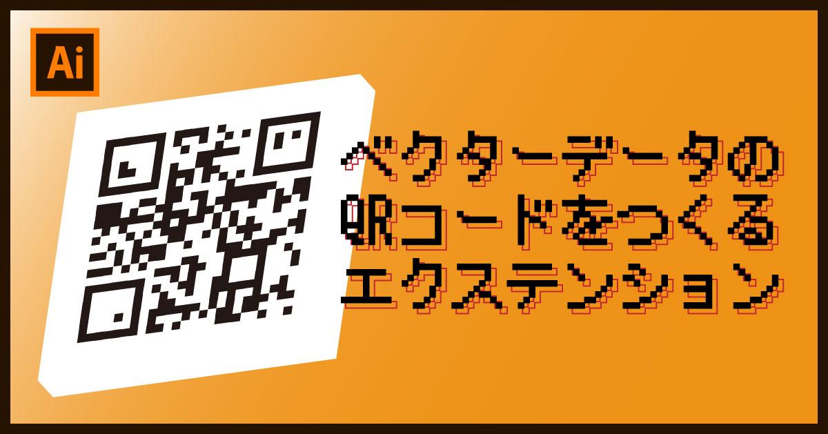 PNGから卒業! QRコードのベクターデータを作れるエクステンション「QR Code Maker Pro」 スタジオ・ボウズ