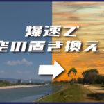 【Photoshop】これがSenseiのチカラか…空模様をカンタンに変えられる「空の置き換え」機能の精度がスゴい