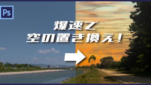 【Photoshop】これがSenseiのチカラか…空模様をカンタンに変えられる「空の置き換え」機能|スタジオ・ボウズ