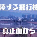 離陸する飛行機を真正面から! 伊丹空港のマイナー絶景スポット「猪名川左岸土手」「箕面川河川敷」※各スポットの駐車場・トイレ情報もあり