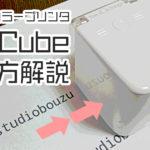 ハンディカラープリンタ「PrinCube」の使い方解説&レビュー