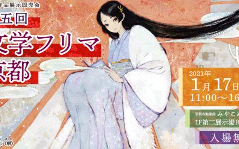 小説・詩歌・評論などの作品展示即売会「文学フリマ京都」に出店します|スタジオ・ボウズ