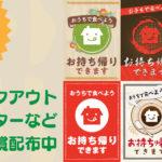 【すぐ使えます / 飲食ジャンル別デザイン】飲食店応援! テイクアウトPRポスターなど無料配布中