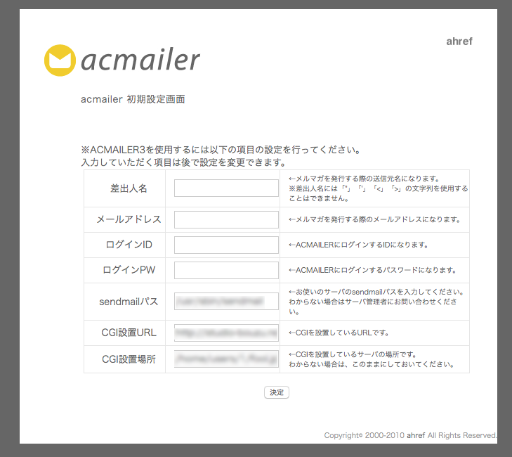 acmailerの設置方法 | スタジオ・ボウズ