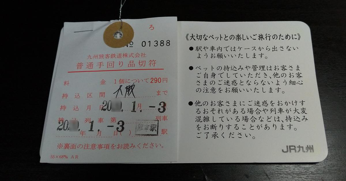 新幹線に柴犬を乗せる方法|スタジオ・ボウズ