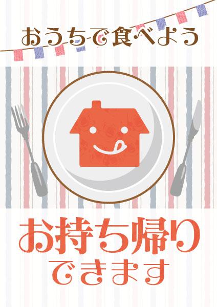 「おうちで食べよう お持ち帰りできます」テイクアウトOKの店頭POP/ポスター無償配布中|スタジオ・ボウズ
