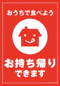 おうちでたべよう テイクアウトOKの店頭POP|スタジオ・ボウズ
